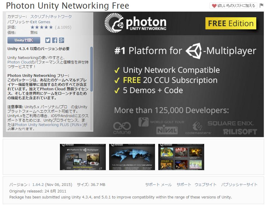 Oculus Rift対応のソーシャルVRを作る その1 Photon #アセットアドカレ